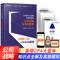 注册会计师教材2020配套知识全解真题模拟 公司战略与发展规划单科 cpa教材2020 cpa公司战略与发展规划