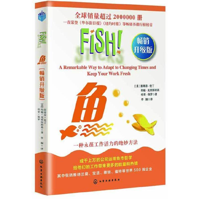 鱼:一种永葆工作活力的绝妙方法(畅销升级版)
