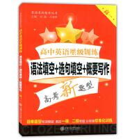 高中英语星级训练――语法填空+选句填空+概要写作(高一)上海专版 星级训练题库