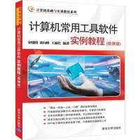 计算机常用工具软件实例教程(微课版)