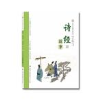 讲好中国故事系列丛书-诗经 9787548828617
