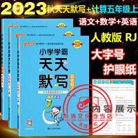 学霸作业本四年级下册语文数学英语3本套人教版小学RJ2020春