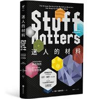 """迷人的材料:10种改变世界的神奇物质和它们背后的科学故事(""""大众喜爱的50种图书"""")"""
