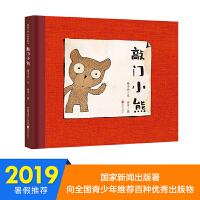 暖房子华人原创绘本・敲门小熊