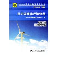 风力发电运行检修员:电力工程风力发电专业