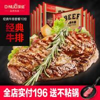 顶诺经典牛排10片套餐1500g 家庭团购套餐黑椒生鲜牛扒 送刀叉