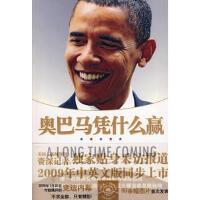 【二手旧书8成新】奥巴马凭什么赢 (美)托马斯,中雷,宁娜 9787229001124