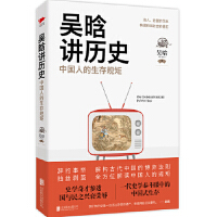 吴晗讲历史:中国人的生存规矩 9787550293229