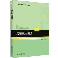 教师职业道德 北京大学出版社