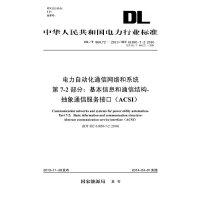 DL/T 860.72-2013 / IEC 61850-7-2:2010 电力自动化通信网络和系统?第7-2部分:基