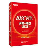 新东方 BEC词汇词根+联想记忆法