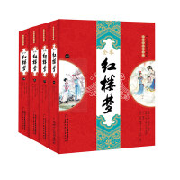 四大名著图文典藏-红楼梦 全四册(大字全本注释版)