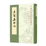 王褒集校注(中国古典文学基本丛书・平装繁体竖排)