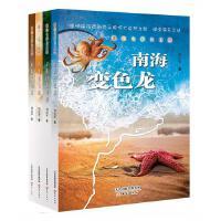 西沙有飞鱼(我的七彩大自然)全4册南海变色龙少儿童文学读物正版畅销青少年课外阅读书籍