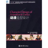 【二手旧书8成新】动漫造型设计 谭东芳,丁理华 9787502768683