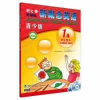 新概念英语青少版(1A)学生用书(含MP3光盘和动画DVD)(点读版)