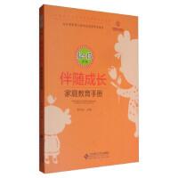 【二手旧书8成新】伴随成长:家庭教育指导手册(12-15岁版 李观政 9787303218516