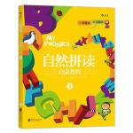 自然拼读 陈蒂娜(Tina Chen), 连理查德(Richard Lien) 9787550280618