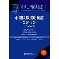 中国法律援助制度发展报告No.1(2019) 中国法律援助蓝皮书 樊崇义 施汉生 主编 吴宏耀 孙春英 执行主编