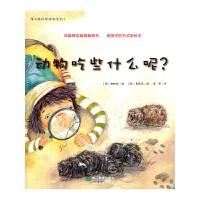 蒲公英科学绘本系列:动物吃些什么呢?