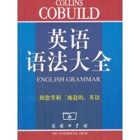 英语语法大全Collins Cobuild