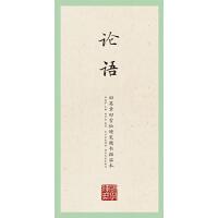 国学经典・田英章、田雪松硬笔楷书描临本・论语