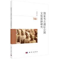 国家考古遗址公园文化旅游研究