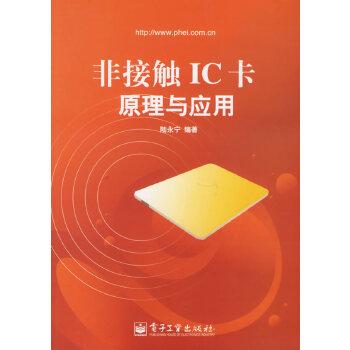 非接触IC卡原理与应用