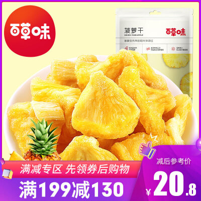 【百草味_菠萝干】 100g*2袋 休闲零食 蜜饯果脯 台湾风味水果干400款零食 一站购 6.9元起开抢