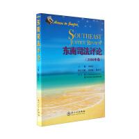 东南司法评论(2008年卷)
