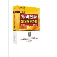 【二手书9成新】 《考研数学复习指导全书(数学二)》 张同斌 北京理工大学出版社 9787568224352
