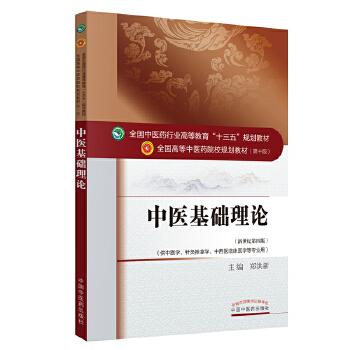 中医基础理论——十三五规划 全国中医药健康文化知识大赛参考用书