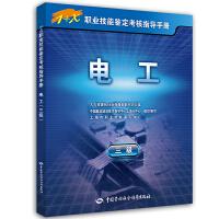 电工(三级)――1+X职业技能鉴定考核指导手册