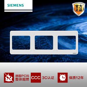 Siemens/西门子开关开关面板开关插座远景系列雅白整体三联带中间边框面板