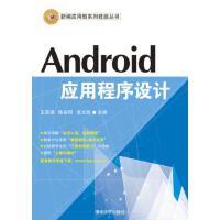 【二手书9成新】 Android应用程序设计(新编应用型系列技能丛书) 王英强 清华大学出版社 97873023366