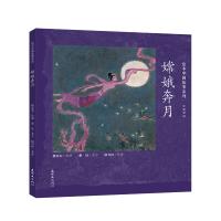 绘本中国故事系列-嫦娥奔月