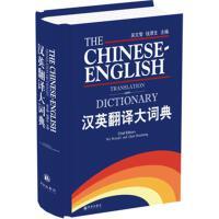 汉英翻译大词典( 货号:754476046)