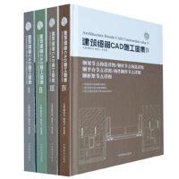 【官方.正品非复印版 精装版非平装版】 建筑细部CAD施工图集I II III IV 1-4(精装版本)(全四册)楼梯