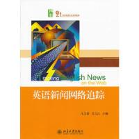 【二手旧书8成新】英语新闻网络追踪 沈文香,艾久红 9787301168011