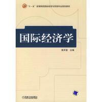 【二手旧书8成新】国际经济学 焦军普 9787111231523