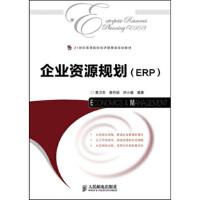 【二手书9成新】 企业资源规划(ERP) 黄卫东,翟丹妮,洪小娟 人民邮电出版社 9787115275394