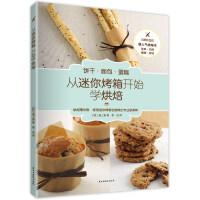 从迷你烤箱开始学烘焙:韩国超人气烘焙书 为初学者提供50种超简单的面点制作方法 健康美味 只需一个烤箱即可搞定