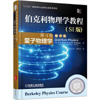 伯克利物理学教程(SI版) 第4卷 量子物理学(精装翻译版)