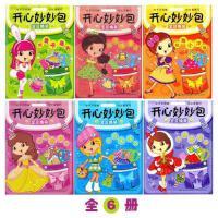 童趣正版开心妙妙可爱宝贝换装书套装全6册儿童益智手工书可爱卡通装