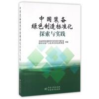 中国装备绿色制造标准化探索与实践