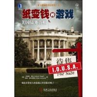 【二手旧书8成新】纸变钱的游戏:美国债务真相 [美] 维金(Wiggin A),刘丽娜 9787111258322