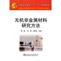 【二手旧书8成新】无机金属材料研究方法(高张颖 张颖,任耘,刘民生 9787502455774