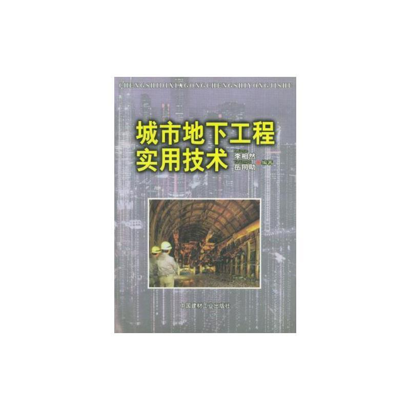 【正版二手书9成新左右】城市地下工程实用技术9787801590183 正版旧书,下单速发,大部分书籍九成新以上,不缺页,部分笔记,无盘,保存完好,品质保证,放心购买,售后无忧,