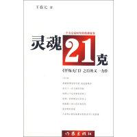 灵魂21克(《忏悔无门》作者力作)