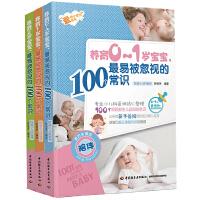 父母必备的育儿知识库,360度养育优+宝宝(套装全三册)